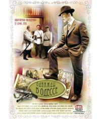 Однажды в Одессе (Жизнь Мишки Япончика) [1 DVD]