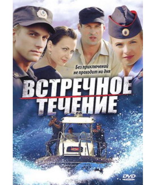 Встречное течение [1 DVD]