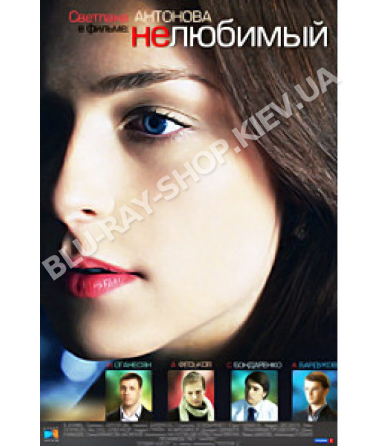 Нелюбимый [1 DVD]