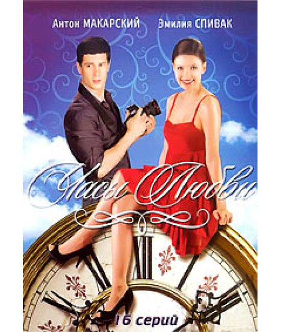 Часы любви [1 DVD]