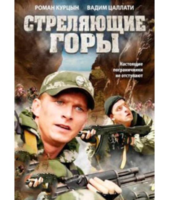Стреляющие горы [1 DVD]