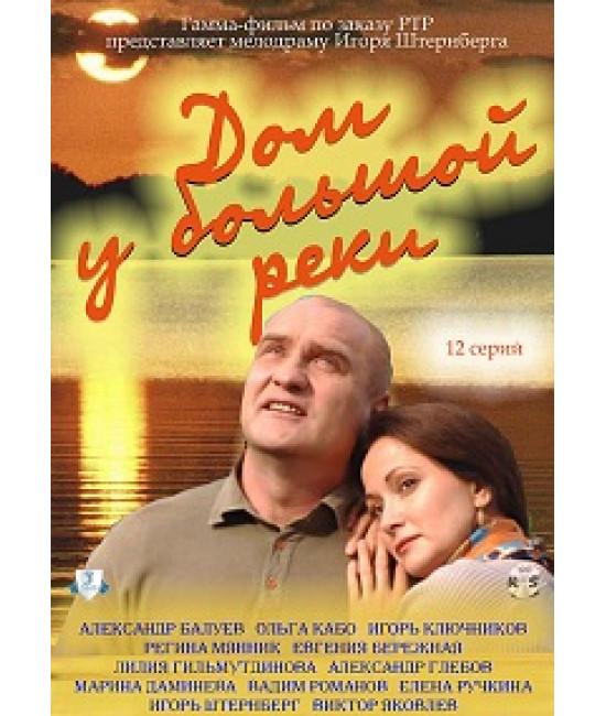 Дом у большой реки [1 DVD]