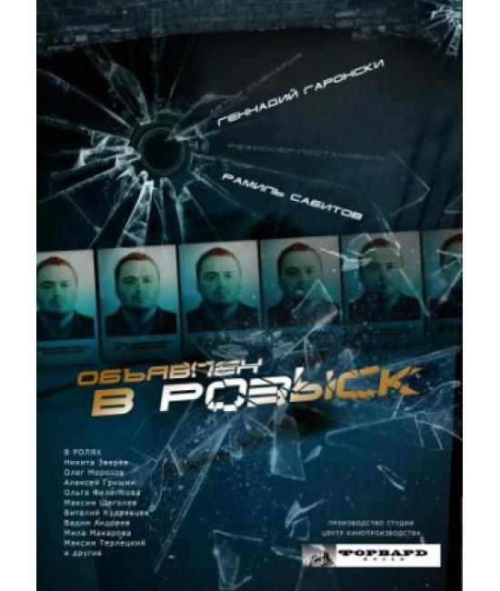 Объявлен в розыск [1 DVD]