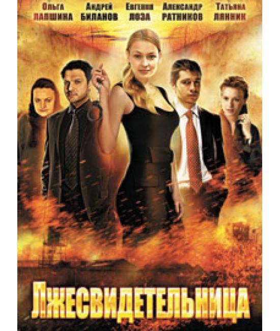 Лжесвидетельница [1 DVD]