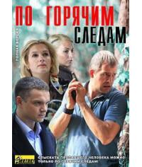 По горячим следам [1 DVD]