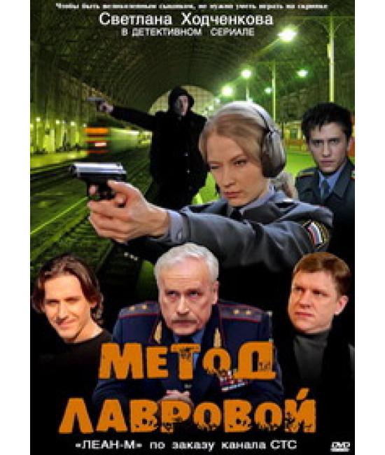Метод Лавровой [3 DVD]