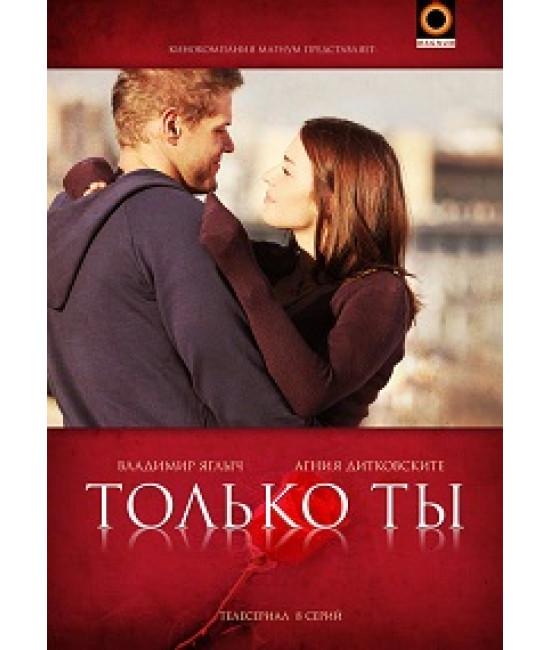 Только ты [1 DVD]