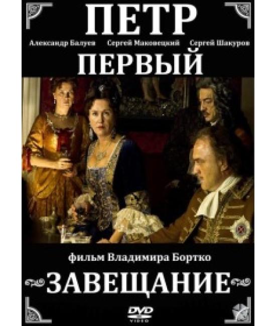 Пётр Первый. Завещание [1 DVD]