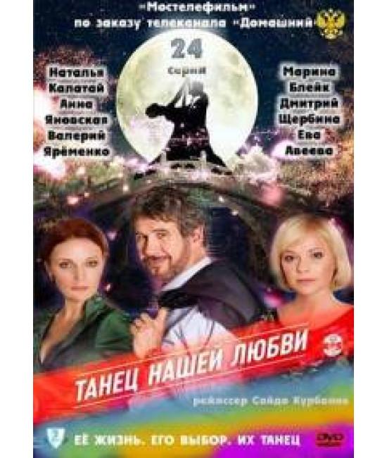 Танец нашей любви  [2 DVD]