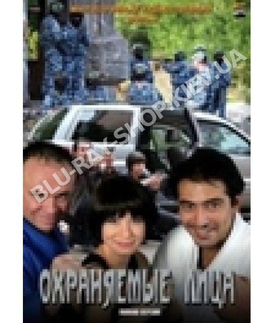 Охраняемые лица [1 DVD]