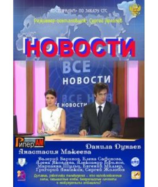 Новости [4 DVD]