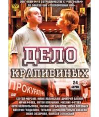 Дело Крапивиных [2 DVD]