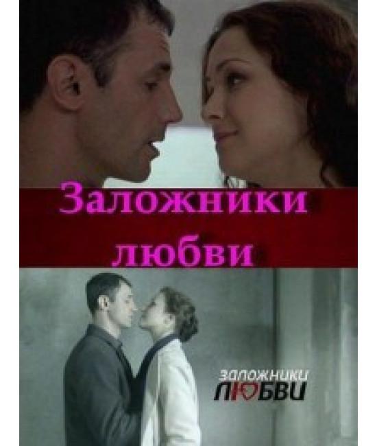 Заложники любви [1 DVD]
