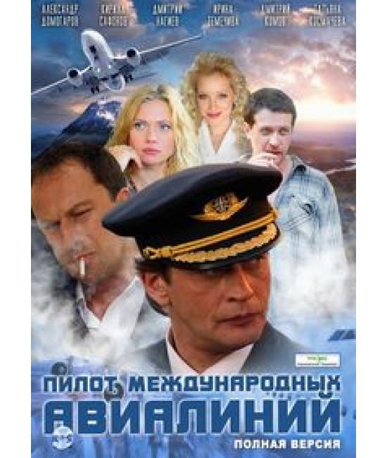 Пилот международных авиалиний [1 DVD]