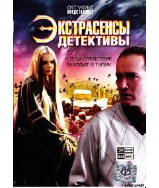 Экстрасенсы-детективы [2 DVD]