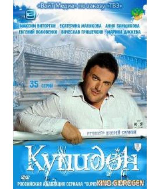 Купидон [3 DVD]