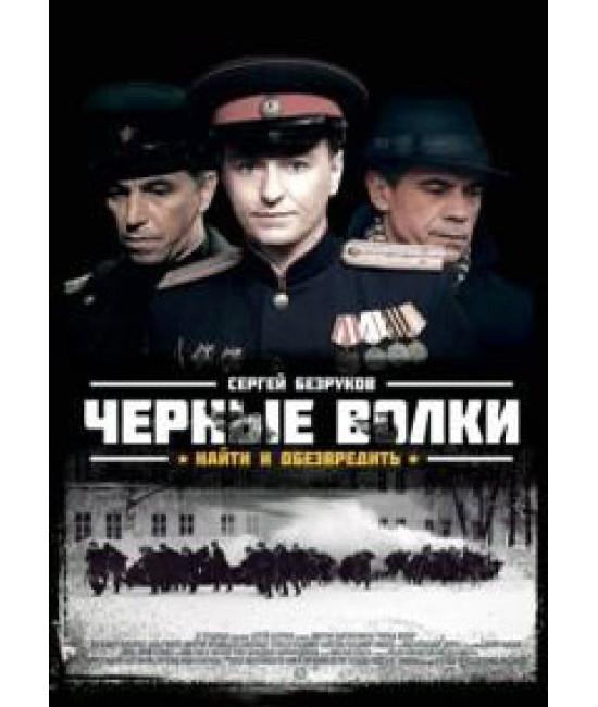 Чёрные волки [1 DVD]