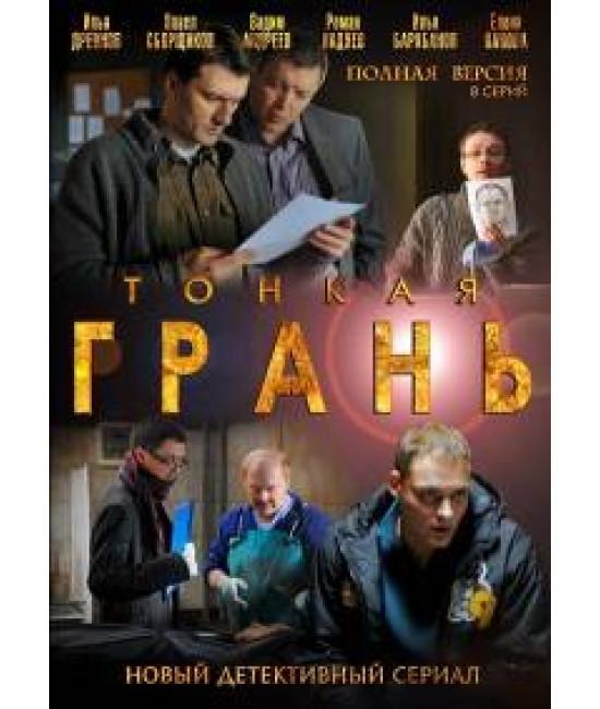Тонкая Грань [1 DVD]