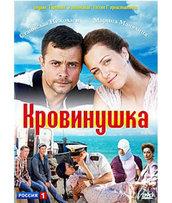 Кровинушка [13 DVD]