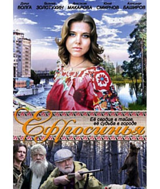 Ефросинья. Таёжная любовь [11 DVD]