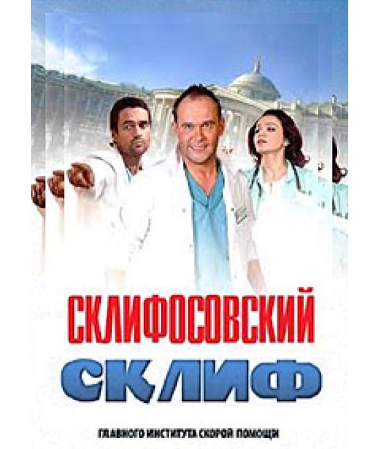 Склифосовский (Склиф) (1-6 сезон) [12 DVD]