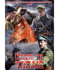 Страсти по Чапаю [1 DVD]