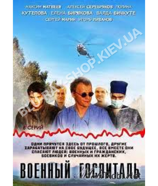 Военный госпиталь [1 DVD]