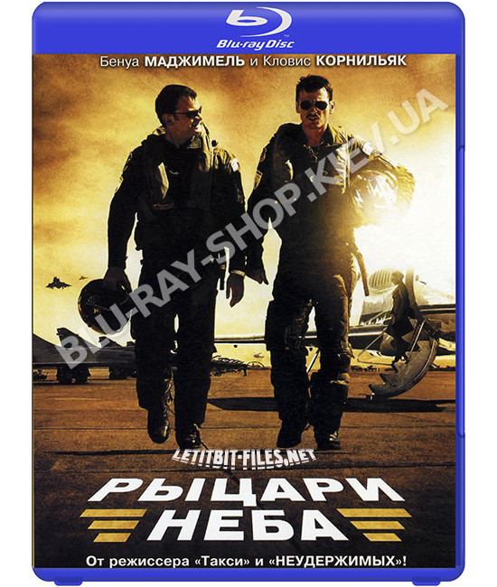 Рыцари неба  [Blu-ray]