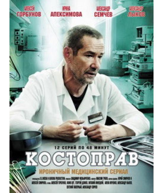 Костоправ [1 DVD]