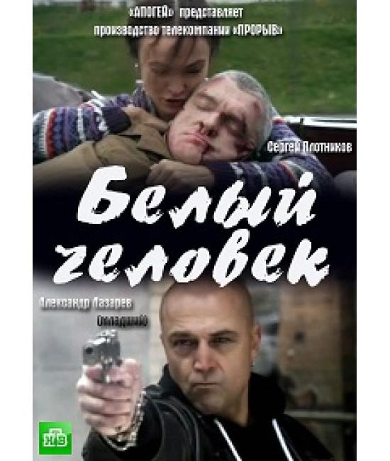Белый человек [1 DVD]
