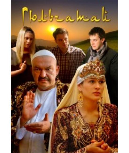 Гюльчатай [1 DVD]
