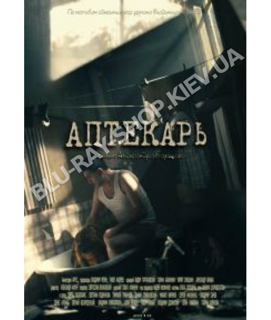 Аптекарь [1 DVD]