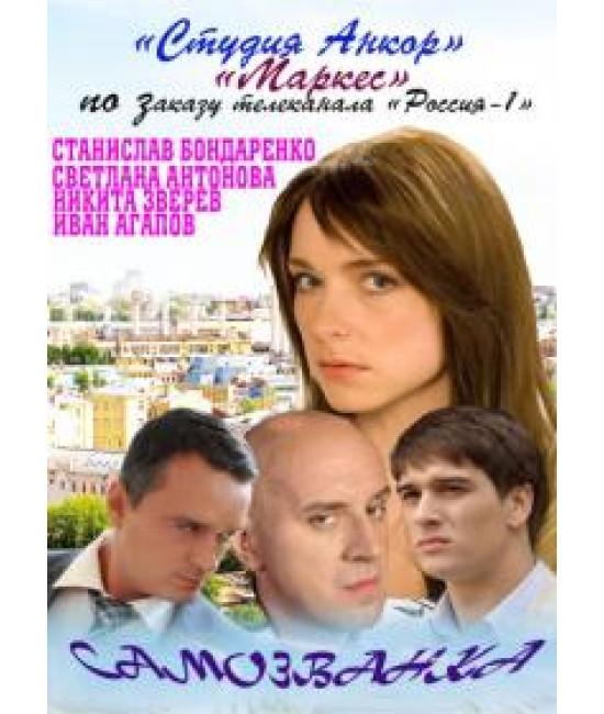 Самозванка [1 DVD]
