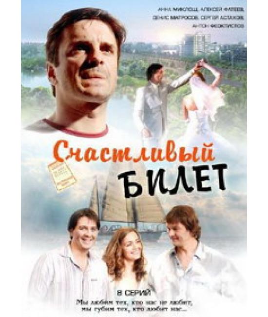Счастливый билет [1 DVD]