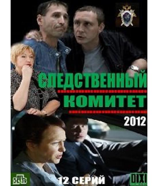 Следственный комитет [1 DVD]
