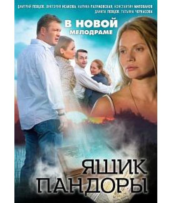 Ящик Пандоры [1 DVD]