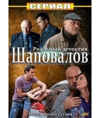 Шаповалов (Шапито) [1 DVD]
