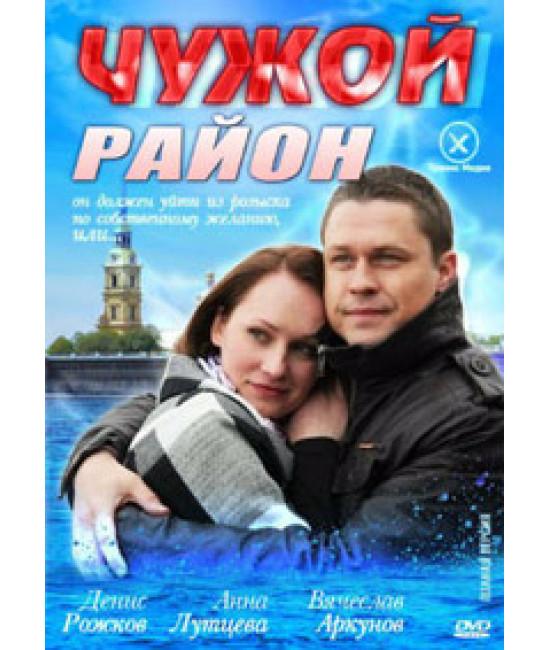 Чужой район [2 DVD]