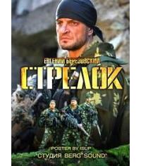 Стрелок [1 DVD]