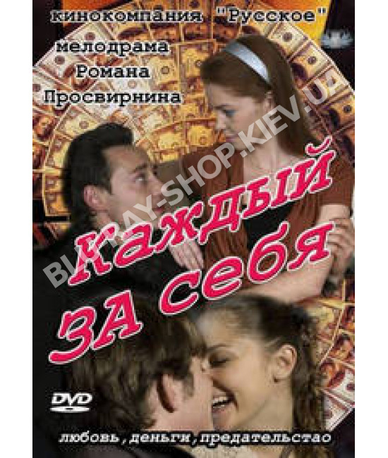 Каждый за себя [1 DVD]