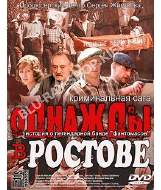 Однажды в Ростове [2 DVD]