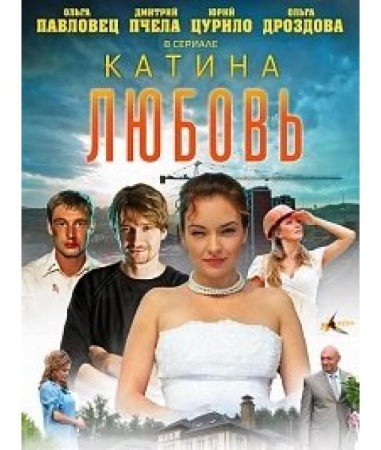 Катина любовь [6 DVD]
