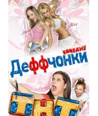 Деффчонки 1-6 сезон [6 DVD]