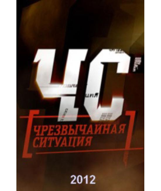 ЧС (Чрезвычайная Ситуация) [2 DVD]