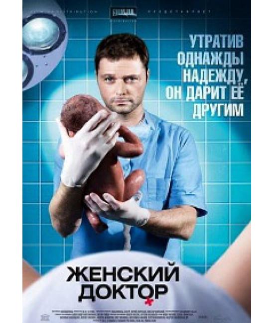 Женский доктор [3 DVD]