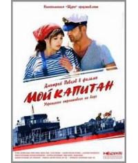 Мой капитан (Баржа) [1 DVD]