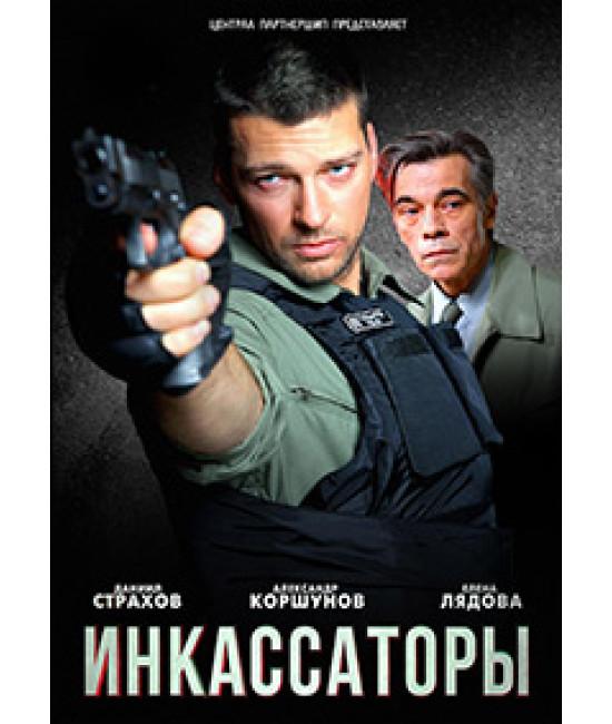 Инкассаторы [1 DVD]