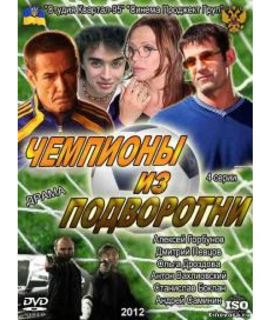 Чемпионы из подворотни [1 DVD]