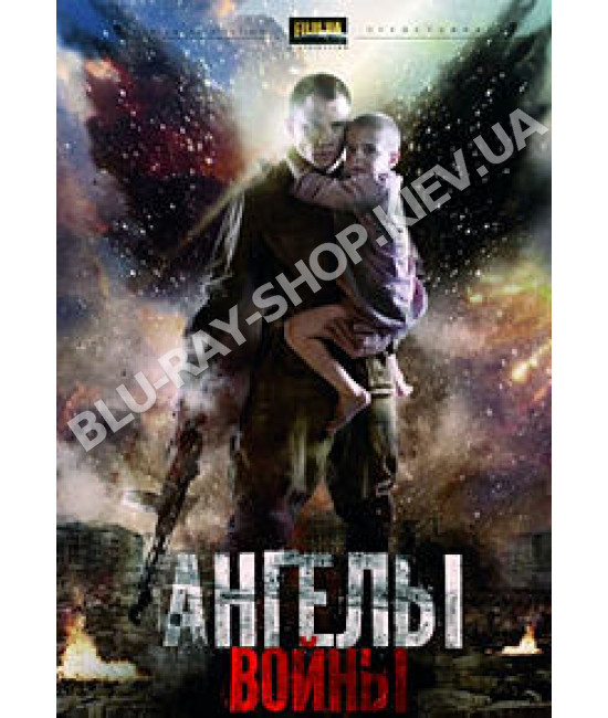 Ангелы войны рус [1 DVD]