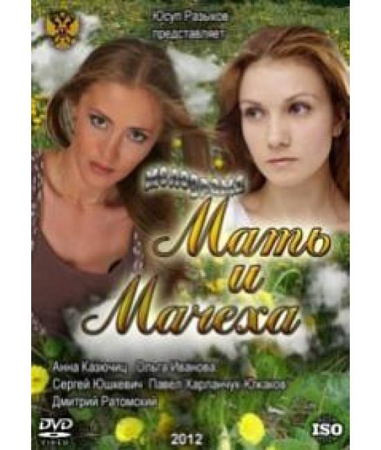 Мать и мачеха [1 DVD]